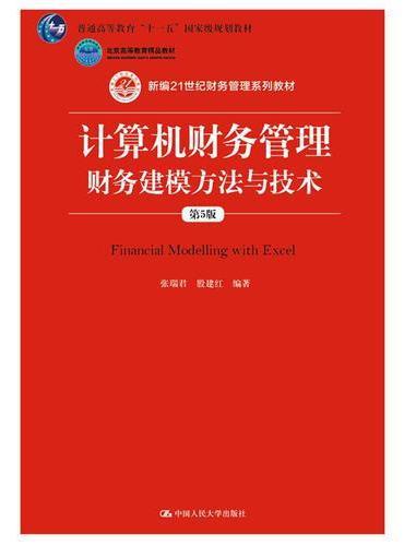 """计算机财务管理:财务建模方法与技术(第5版)(新编21世纪财务管理系列教材;普通高等教育""""十一五""""国家规划教材;北京高等教育精品教材)"""