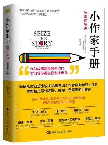 小作家手册——故事在身边