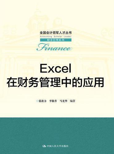 EXCEL在财务管理中的应用(全国会计领军人才丛书·财务管理系列)