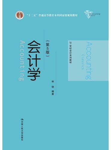 会计学(第5版)(21世纪会计系列教材)