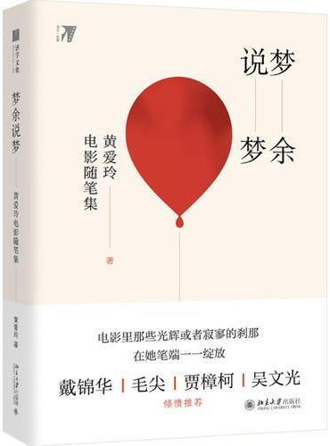 梦余说梦:黄爱玲电影随笔集