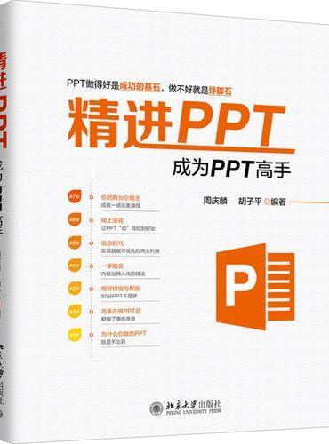 精进PPT:成为PPT高手
