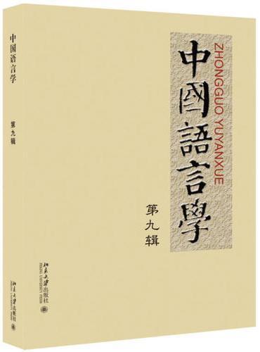中国语言学 第九辑