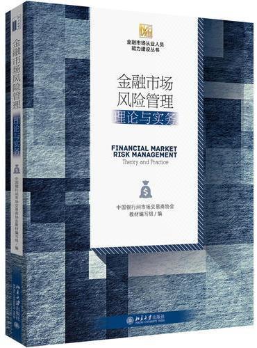 金融市场风险管理:理论与实务
