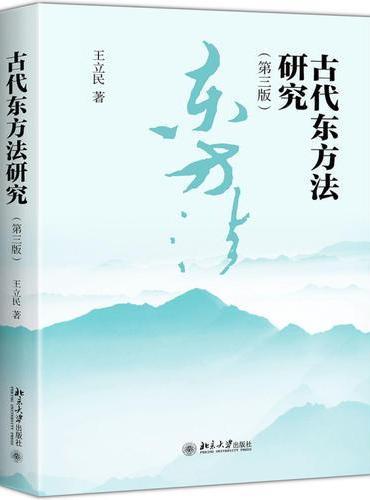 古代东方法研究(第三版)