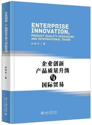 企业创新、产品质量升级与国际贸易