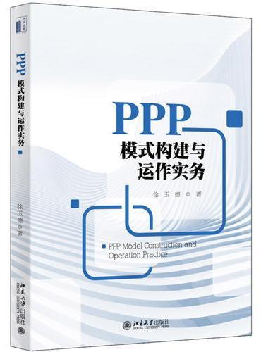 PPP模式构建与运作实务