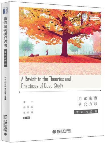 再论案例研究方法:理论与范例