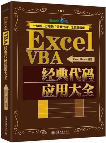 Excel VBA经典代码应用大全