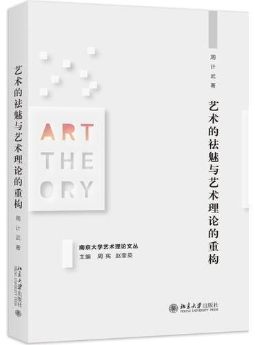 艺术的祛魅与艺术理论的重构