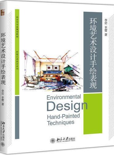 环境艺术设计手绘表现