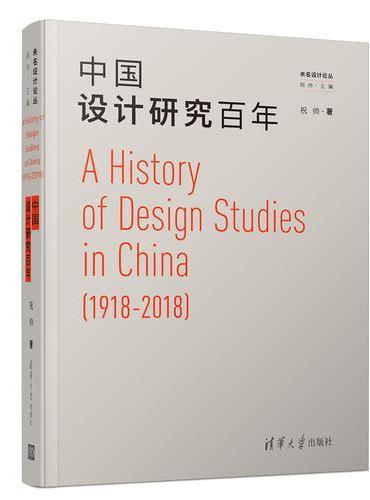中国设计研究百年