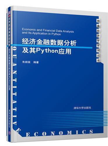 经济金融数据分析及其Python应用