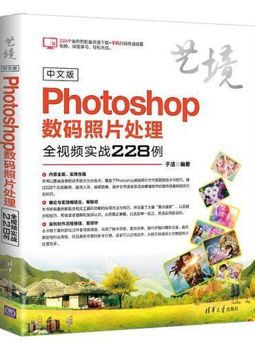 中文版Photoshop数码照片处理全视频实战228例