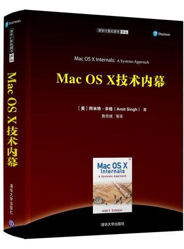 Mac OS X 技术内幕
