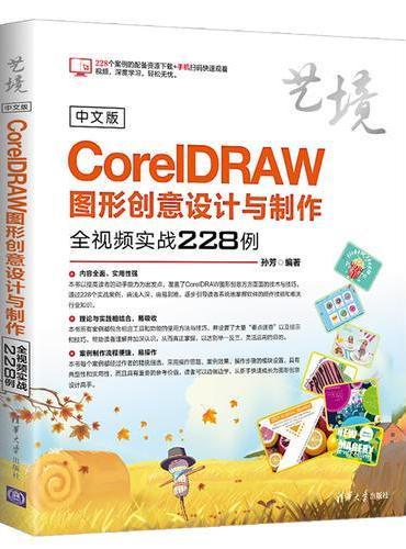 中文版CorelDRAW图形创意设计与制作全视频实战228例