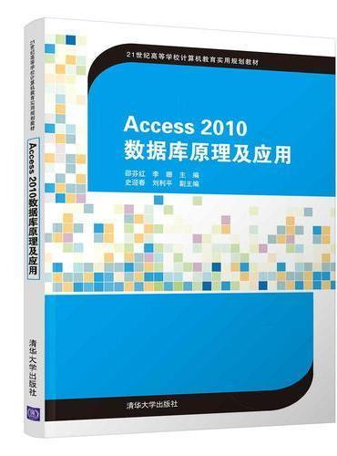 Access2010数据库原理及应用