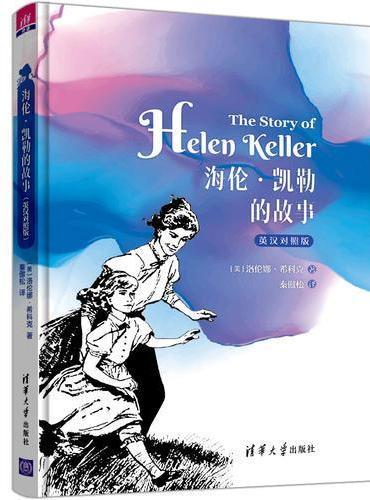 海伦·凯勒的故事(英汉对照版)