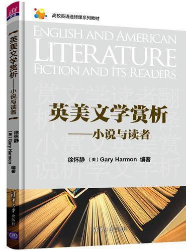英美文学赏析——小说与读者