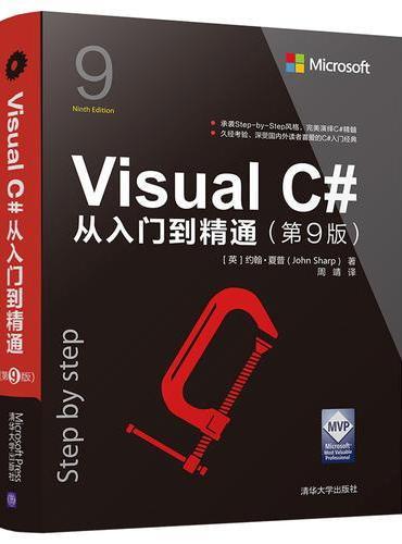 Visual C#从入门到精通(第9版)