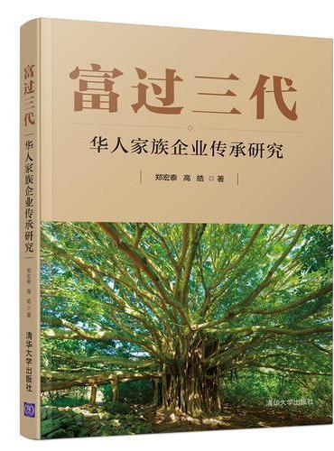 富过三代:华人家族企业传承研究
