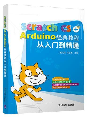 Scratch CS+Arduino经典教程从入门到精通