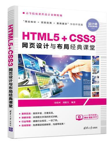 HTML5+CSS3网页设计与布局经典课堂