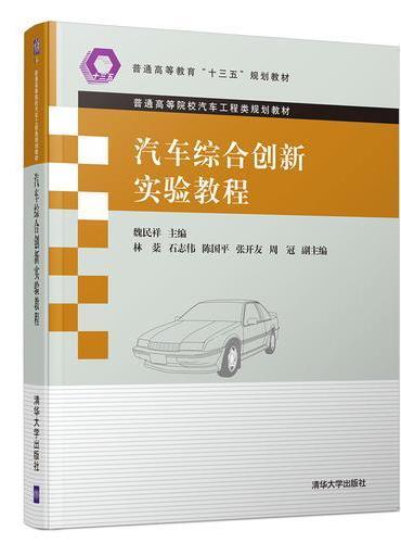 汽车综合创新实验教程