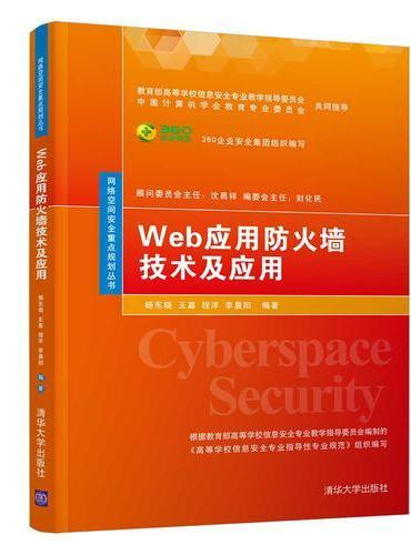 Web应用防火墙技术及应用