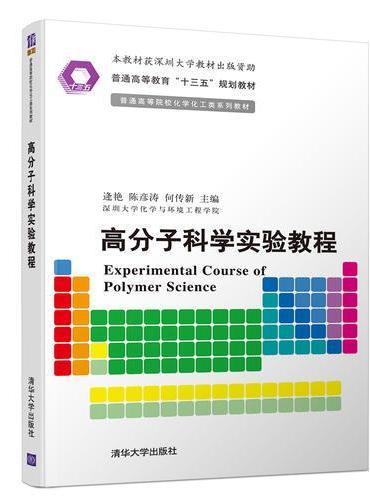 高分子科学实验教程