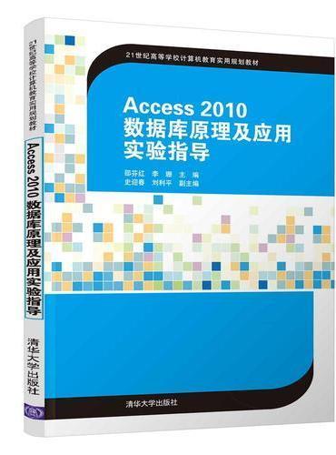 Access2010数据库原理及应用实验指导