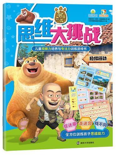 熊出没思维大挑战儿童观察力培养与专注力训练游戏书:拯救行动