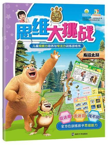 熊出没思维大挑战儿童观察力培养与专注力训练游戏书:友谊之旅