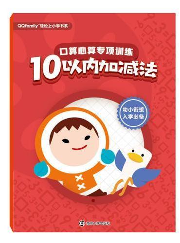 腾讯QQfamily轻松上小学书系:口算心算专项训练(10以内加减法)