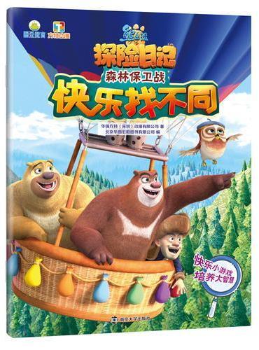 熊出没之探险日记快乐找不同:森林保卫战