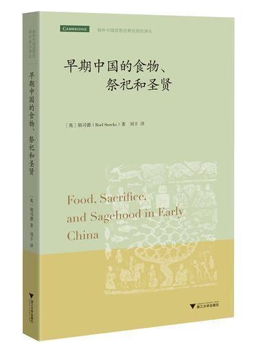 早期中国的食物、祭祀和圣贤
