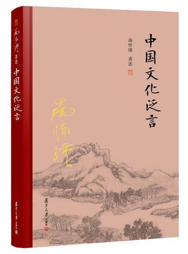 中国文化泛言(精装单行本)