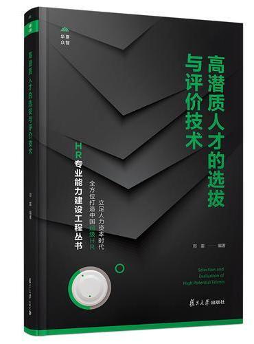 高潜质人才的选拔与评价技术(HR专业能力建设工程丛书)