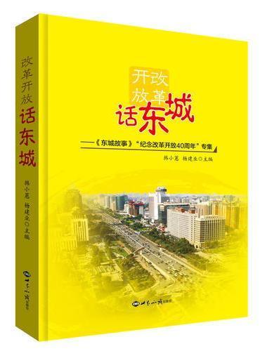 """改革开放话东城——《东城故事》""""纪念改革开放40周年""""专集"""