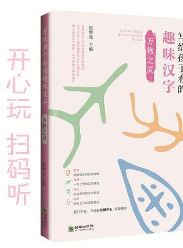 """写给孩子看的趣味汉字:万物之灵  国家社科基金重大项目""""汉字教育与书法表现""""研究成果"""