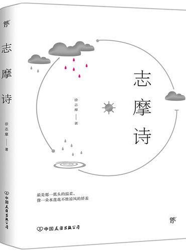 志摩诗(徐志摩诗文全集,全新升级典藏版!收录《再别康桥》等名作,足足136篇)