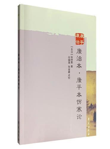 康治本·康平本伤寒论【蓝泉斋藏书】(日本江户汉方医中医经典研究丛书)