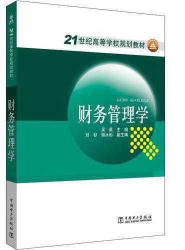 21世纪高等学校规划教材 财务管理学