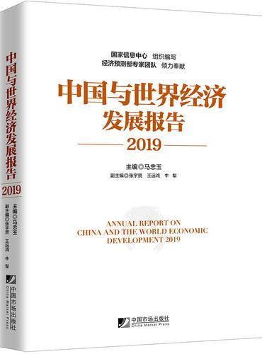 中国与世界经济发展报告(2019)