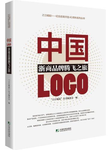 中国LOGO:浙商品牌腾飞之旅