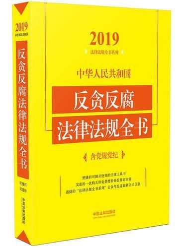 中华人民共和国反贪反腐法律法规全书(含党规党纪)(2019年版)