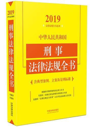 中华人民共和国刑事法律法规全书(含典型案例、立案及量刑标准)(2019年版)