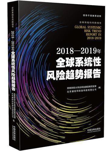 2018-2019年全球系统性风险趋势报告