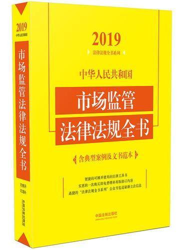 中华人民共和国市场监管法律法规全书(含典型案例及文书范本)(2019年版)