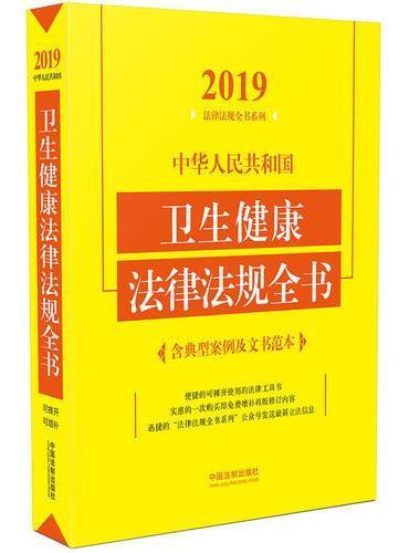 中华人民共和国卫生健康法律法规全书(含典型案例及文书范本)(2019年版)